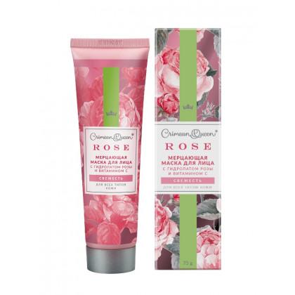 Маска для лица Крымские травы, 50 гр. - Крымская Натуральная Коллекция