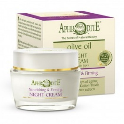 Ночной крем для лица с ромашкой, маслом граната и дерева Ши Z-20, 50 мл. — Aphrodite, Греция
